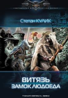 """Книга """"Витязь. Замок людоеда"""" читать онлайн"""