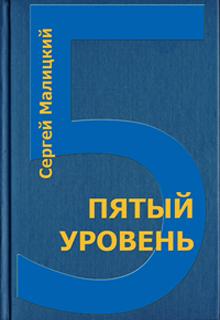 """Книга """"Пятый уровень"""" читать онлайн"""