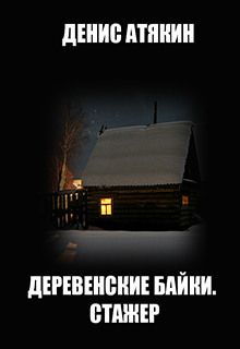 "Книга. ""Деревенские байки. Стажер"" читать онлайн"