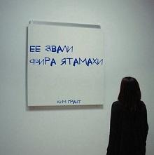 """Обложка книги """"Ее звали Фира Ятамахи"""""""