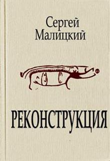 """Книга """"Реконструкция"""" читать онлайн"""