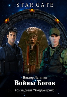 """Книга """"Звёздные Врата - Войны Богов - Том I"""" читать онлайн"""