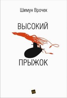 """Книга """"Высокий прыжок"""" читать онлайн"""