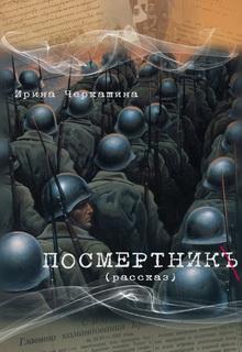 """Книга """"Посмертник"""" читать онлайн"""