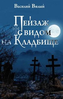 "Книга ""Пейзаж с видом на кладбище"" читать онлайн"