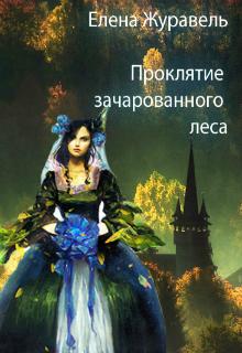 """Книга """"Проклятье зачарованного леса"""" читать онлайн"""