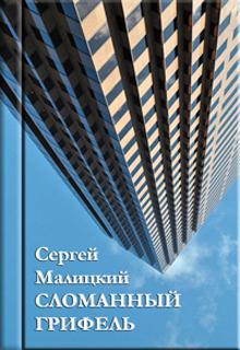 """Книга """"Сломанный грифель"""" читать онлайн"""