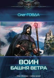 """Книга """"Воин. Башня ветра"""" читать онлайн"""