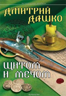 """Обложка книги """"Щитом и мечом"""""""