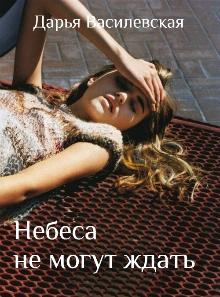 """Книга """"Небеса не могут ждать"""" читать онлайн"""