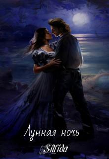 "Книга ""Лунная ночь."" читать онлайн"
