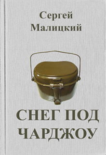 "Книга ""Снег под Чарджоу"" читать онлайн"