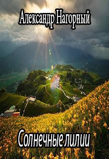 """Книга """"Солнечные лилии"""" читать онлайн"""