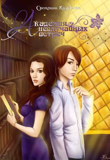 Книга фэнтези про магические академии