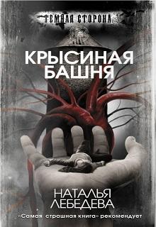 """Обложка книги """"Крысиная башня. Первая глава"""""""