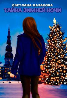 """Книга """"Тайна зимней ночи"""" читать онлайн"""