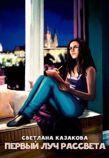 """Книга """"Первый луч рассвета"""" читать онлайн"""