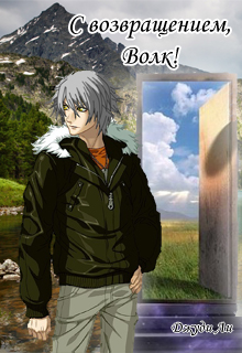 """Книга. """"С возвращением, Волк!"""" читать онлайн"""