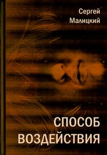 """Книга """"Способ воздействия"""" читать онлайн"""