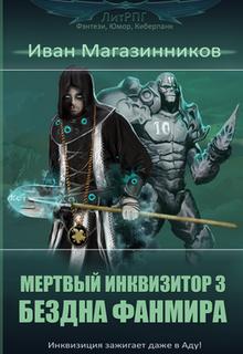 """Книга """"Мертвый Инквизитор 3. Бездна Фанмира"""" читать онлайн"""