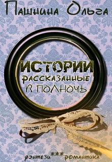 """Книга """"Истории, рассказанные в полночь. Том 1"""" читать онлайн"""