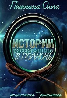 """Книга """"Истории, рассказанные в полночь. Том 2"""" читать онлайн"""