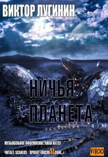 """Книга """"Ничья планета"""" читать онлайн"""