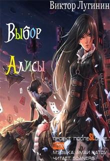"""Книга """"Выбор Алисы"""" читать онлайн"""