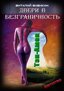 """Книга """"Двери в безграничность"""" читать онлайн"""