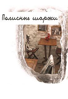 """Книга """"Постфутуристическая любовь"""" читать онлайн"""