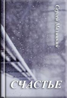 """Книга """"Счастье"""" читать онлайн"""