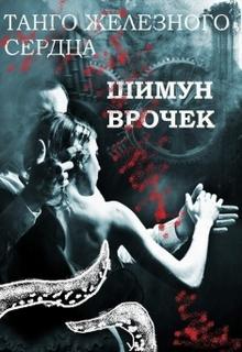 """Книга. """"Одиссея Греки"""" читать онлайн"""