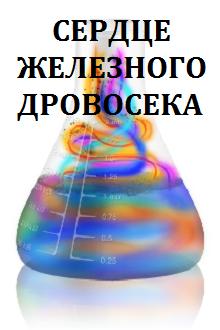 "Книга ""Сердце Железного Дровосека"" читать онлайн"