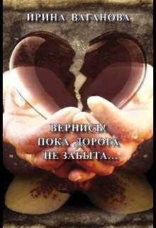 """Книга """"Вернись! Пока дорога не забыта"""" читать онлайн"""