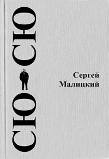 """Книга """"Сю-сю"""" читать онлайн"""