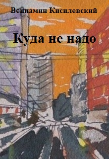 "Книга ""Куда не надо"" читать онлайн"