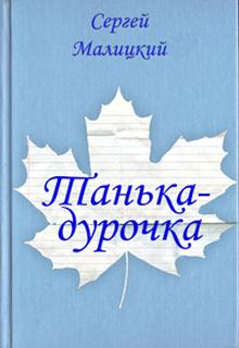 """Книга """"Танька-дурочка"""" читать онлайн"""
