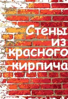 """Книга """"Стены из красного кирпича"""" читать онлайн"""