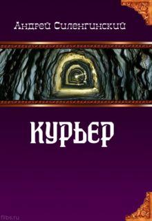 "Книга ""Курьер"" читать онлайн"