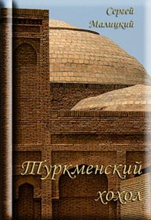 "Книга ""Туркменский хохол"" читать онлайн"