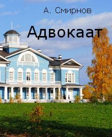 "Книга ""Адвокаат"" читать онлайн"