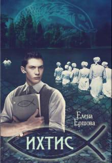 "Книга. ""Ихтис"" читать онлайн"