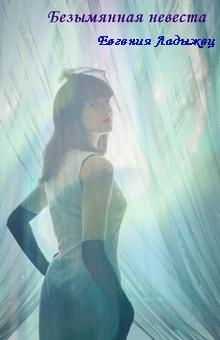 """Книга """"Безымянная невеста"""" читать онлайн"""