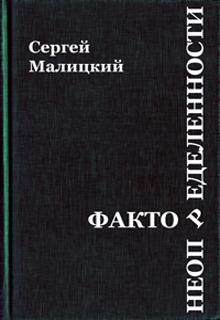 """Книга """"Фактор неопределенности"""" читать онлайн"""
