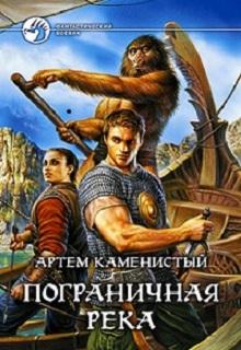 """Книга """"Пограничная река"""" читать онлайн"""
