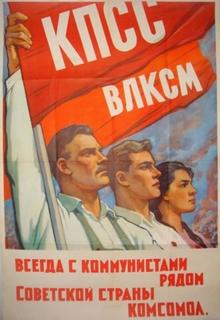 """Книга """"Комсомольская сказка"""" читать онлайн"""