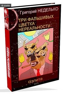 """Книга """"Три фальшивых цветка Нереальности"""" читать онлайн"""