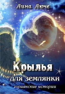 """Книга """"Крылья для землянки"""" читать онлайн"""