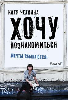 "Книга ""Хочу познакомиться"" читать онлайн"