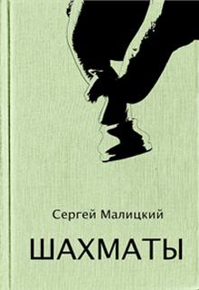 "Книга. ""Шахматы"" читать онлайн"